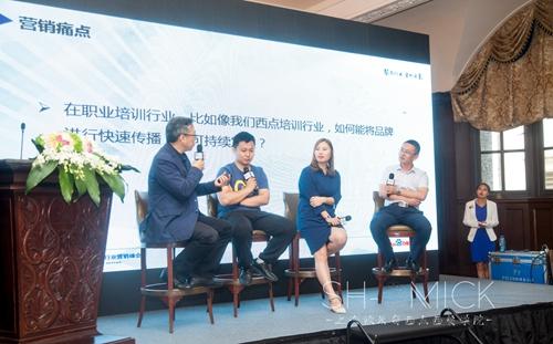 百度教育行业峰会 | 上海